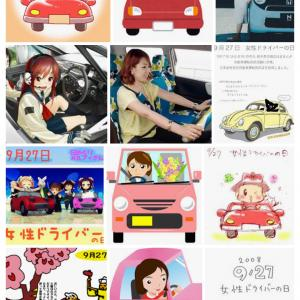 女性ドライバーの日
