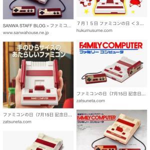 ファミリーコンピューター
