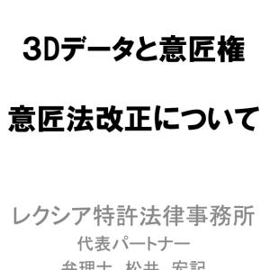 3Dデータと意匠権