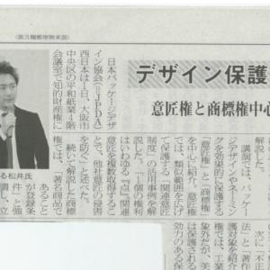 日本パッケージデザイン協会西日本での講演