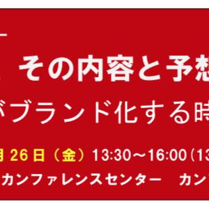 東京開催決定!! 無料相談会付!! 「意匠大改正 その内容と予想される実務ーデザインがブランド化する時代に向けてー」のご案内