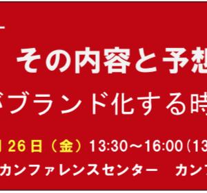 【募集締切!満員御礼!】東京開催 「意匠大改正 その内容と予想される実務ーデザインがブランド化する時代に向けてー」