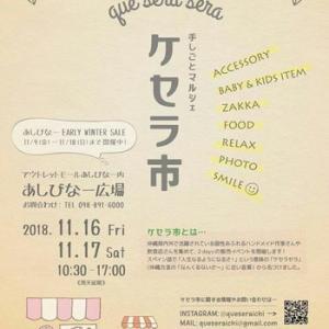 イベント出店予定*11月と12月