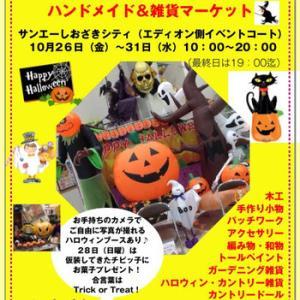 イベントの予定*10月&11月