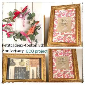 8周年記念エコプロジェクト開催♪
