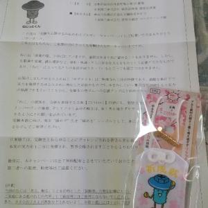 入試と合格祈願グッズ(`・ω・´)