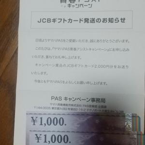 全プレ来た(`・∀・´)