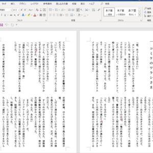 word13 A5の原稿をA4サイズに見開きで右から左に印刷したい
