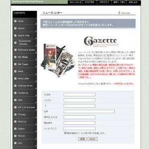 web Gazette vol.17