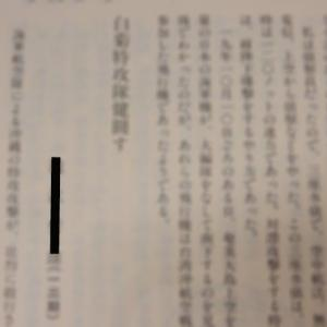 読み応え有!「書籍 海軍飛行科豫備学生・生徒史」
