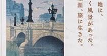 川瀬巴水 - 郷愁の日本風景
