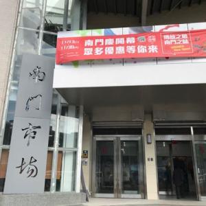 12度目台湾〜南門市場と台北マラソン