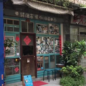 7度目台湾 カフェ編