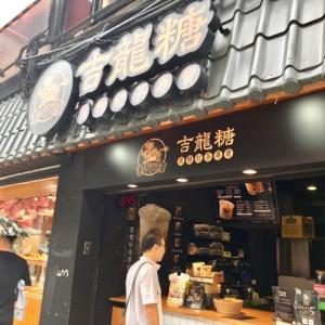 9度目台湾 結婚記念日 外食