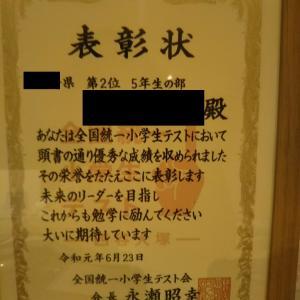 全国統一小学生テストから表彰状!