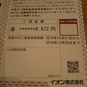 [2019株主優待]イオンよりキャッシュバク