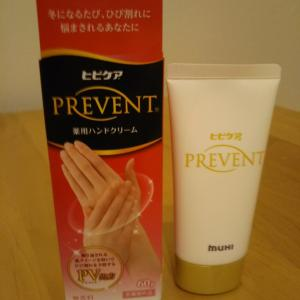 【Ripre】ヒビケア 薬用予防ハンドクリーム