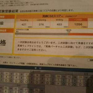 英検3級1次試験合格!でも2次試験が受けられない(泣)