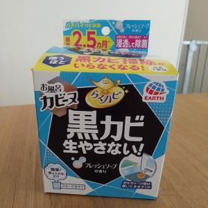 【モラタメ】アース製薬「らくハピ お風呂カビーヌ フレッシュソープの香り」