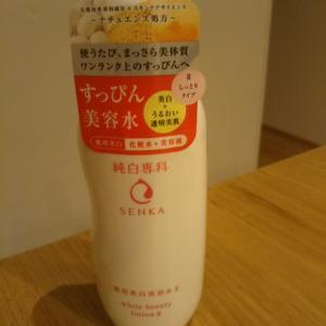 [Ripre]純白専科 すっぴん美容水Ⅱ