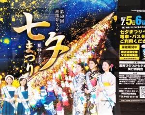平塚七夕まつり R01年