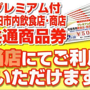 行田市内飲食・商店共通商品券が使えます!
