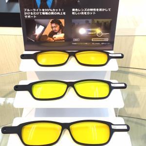 眼鏡レンズ ナイトアシストはいかがでしょう?