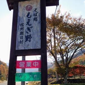 ワンコと秋の信州旅♪とうじ蕎麦を食べに~@そば処もえぎ野