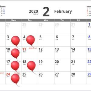 2月・3月のお休み