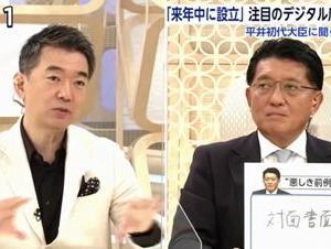 橋下徹が注目の2大臣に聞く「菅政権が『打破』悪しき前例。そしてデジタル庁が目指すもの!」動画