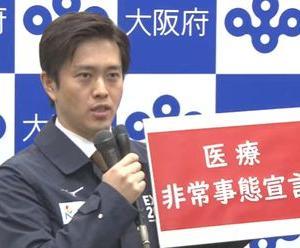【赤信号・医療緊急事態宣言】吉村知事「できる限り不要不急の外出を控えて下さい!」(12/15まで)