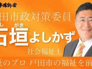 埼玉県 戸田市議選「日本維新の会 公認 石垣 よしかず」