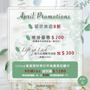 4月優待のお知らせ〜
