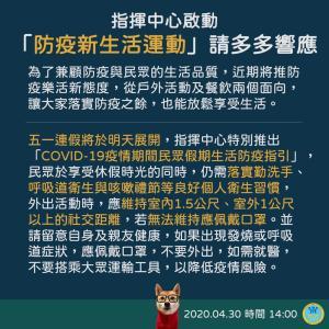 感染者ゼロの日が続きとうとう台湾はソフト解除されました。