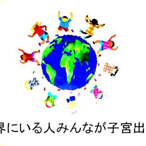 ■小学4年生に『いのちの話』の授業をしてきました