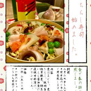 春のちらし寿司ʕ•ᴥ•ʔ  2/21 中野 和食なかむら