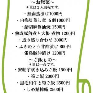 静かな街 4/9 中野 和食なかむら