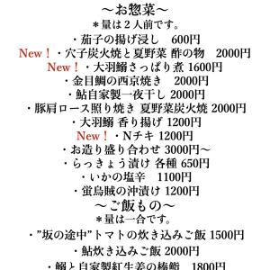 7月! 7/2 中野 和食なかむら