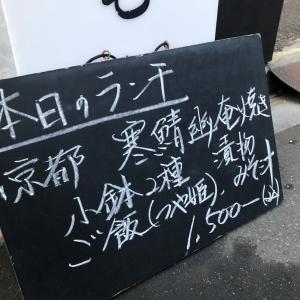 今日のランチ♪ 1/22 中野 和食なかむら