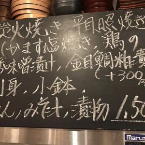 本日お席ございます!! 6/13 中野 和食なかむら