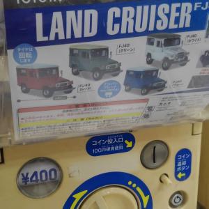 ♪ ガチャガチャな 「LAND CRUISER FJ40」