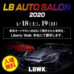 ♪ LB AUTO SALON 2020 へ 行って来た。