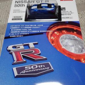 ♪ 京商 NISSAN GT-R 50th Anniversary