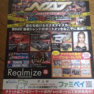 ♪ 名古屋オートトレンド2020 に行って来るので・・・・