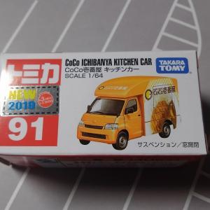 ♪ CoCo壱番屋 キッチンカー