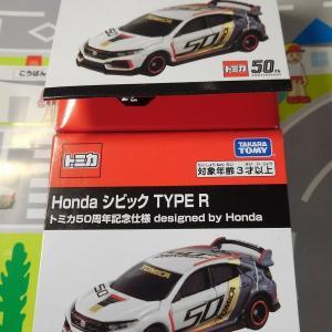 ♪ シビック TYPE R トミカ50th仕様 designed by Honda