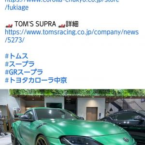 ♪ Tom's Supra を 見て来たじょ。