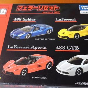 ♪ フェラーリセットな 「488 Spider」