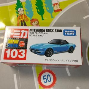 ♪ MITSUOKA ROCK STAR