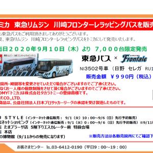 ♪ 東急リムジン 川崎フロンターレラッピングバス